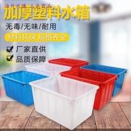 收納箱方桶大容量塑料桶紅色養殖儲水箱塑料方桶車用長方形養