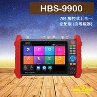 HBS-9900 7吋 800萬 觸控式五合一 全配版 工程寶 監視器測試 IP AHD CVI TVI 類比