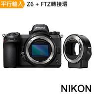 Nikon Z6+FTZ轉接環*(中文平輸)-送副電+座充+單眼包+中型腳架+拭鏡筆減壓背帶+保溫瓶+大吹球清潔組+硬保