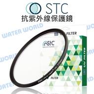 【中壢NOVA-水世界】STC 抗紫外線保護鏡 58mm 62mm 67mm 72mm UV 新版鋁環 MCUV