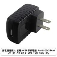 充電器適用於 宏碁ACER平板電腦 PA-1100-25AW A1 B1 A3 B3 S1003 10W 5.2V 2A
