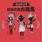 遇見世界古文明:歡迎光臨古羅馬 (電子書)
