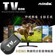 追劇神器 工作夥伴【NISDA】2020最新版本 HDMI無線同步影音 Wi-Fi 同屏器 - TV BON