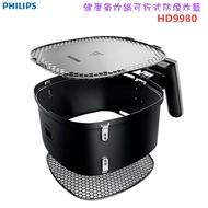 【領券現折 原廠盒裝公司貨】PHILIPS HD9980 飛利浦健康氣炸鍋專用可拆式防煙專屬轟炸籃-黑色手把【適用HD9220、HD9230】