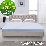 Venice日本抗菌防蹣12cm記憶床墊-雙人5尺(藍色)