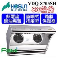 豪山 排油煙機 除熱油型 VDQ 8705SH (80CM) 不銹鋼電熱除油除油煙機