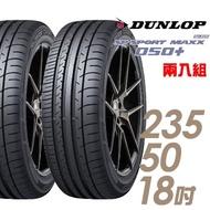 【DUNLOP 登祿普】SP SPORT MAXX 050+ 高性能輪胎_二入組_235/50/18(MAXX 050+)