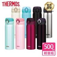 【THERMOS膳魔師】不鏽鋼超輕量彈蓋真空保溫瓶500ml(JNL-500/502)