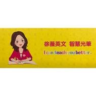 徐薇英文 點讀筆 語音筆 智慧光筆