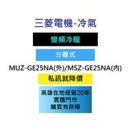 《請先詢貨》《私訊就降》 三菱電機-冷氣 變頻冷暖  MUZ-GE25NA(外)/MSZ-GE25NA(內) 不含裝運