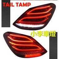 賓士 BENZ W205 尾燈 LED 低階改高階後燈 C180 C200 C250 C300