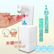 充電式自動感應噴霧機/給皂器-500ml(HDPE 2號瓶 可裝酒精/消毒水/乾洗手液)