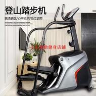 【小花運動健身店鋪】商用登山機家用爬山踏步機臺階機樓梯運動腿部力量健身房健身器材