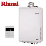 【促銷】送安裝 Rinnai林內 24公升屋內強制排氣型熱水器+溫控器 REU-A2426WF-TR+MC-601-TR