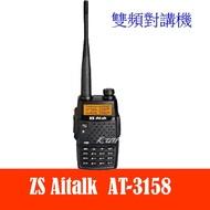[ 廣虹無線電 ] ZS Aitalk AT-3158雙頻無線電對講機  AT3158(送假電池 ,手持麥克風)