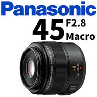 【新鎂】平輸 PANASONIC 45mm F2.8 Macro