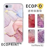 ECOP-D 手機殼 iPhone SE (全新·第二代)手機保護殼大理石紋