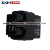 SYM 廈杏 三陽機車 XS250-2 中華 T2 繼電器