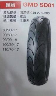 便宜輪胎王.110/70/17機車輪胎