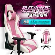 電腦椅/電競椅/辦公椅-粉色少女豪華版,全台免運