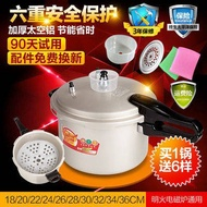 pressure cooker ♛A gas cooker genuine pressure cooker explosion of household gas cooker common small business man 1-2-3✣