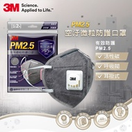 3M 9041V PM2.5空污微粒防護口罩-活性碳帶閥型