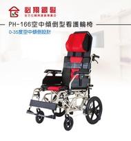 空中傾倒型 看護輪椅 座寬16吋 必翔 PH-166 輪椅B款+附加功能A款+附加功能C款