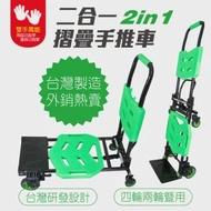 【雙手萬能】二合一變形平板折疊手推車(載貨車/搬運車/拉桿車)