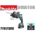 【璟元五金】MAKITA牧田 DHR182 充電式鎚鑽 空機