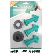 PW138+ 台灣製 免手持座 專業矽利康抹刀膠頭組 矽力康工具 抹平工具 填縫刀(矽膠整平 填縫膠刮刀)
