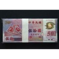 ◎俗俗賣◎ 中華民國 台灣銀行 88年50元 AG字軌 新台幣發行五十週年塑膠紀念鈔 100張連號/刀 舊台幣 已絕版