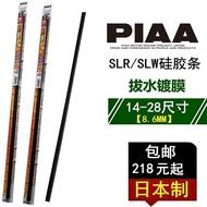 PIAA 雨刷膠條8.6MM 馬自達CX-5阿特茲Axela昂克賽拉 替換膠條