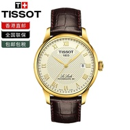 Purchasing Swiss genuine Tissot Tissot watch men's watch 1853 Le Locle business men's automatic mechanical watch women's watch