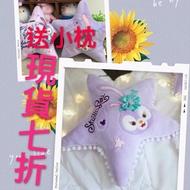 現貨 買大送小 史黛拉 達菲熊 畫家貓  兔子 星星 枕頭 抱枕 靠枕 兔寶寶 紫色系 大枕 娃娃 枕頭 造型 禮物