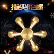 陀螺 黃銅指尖陀螺手指陀螺EDC指間螺旋六臂金屬陀螺成人趣味玩具禮物 9色
