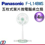 【新莊信源】14吋【Panasonic國際牌 14吋微電腦桌立扇】 F-L14BMS/FL14BMS