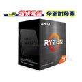 【全新含稅】AMD Ryzen™ 9 5900X 桌上型電腦中央處理器_搭購價