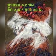 อวนลาก อวนล้อมปลา อวนลอยสามชั้น อวนจมกุ้ง อวนสามชั้น ตาอวน 4.2 ซม.*ล 2 ม.* ย 30 ม.