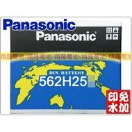 彰化員林翔晟電池-日本國際牌Panasonic汽車電池562H25(56224 55566加強)舊品強制回收安裝工資另計