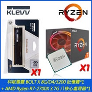 (組合包) 科賦雷霆BOLT X 8G/D4/3200 記憶體 + AMD Ryzen R7-2700X 八核心處理器