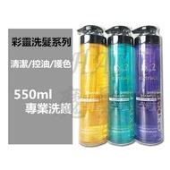 ★超葳★ 彩靈 洗髮精 系列 深層 控油 護色 三種類 550ml