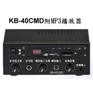 鐘王牌   KB-40CMD 車用小型擴音機