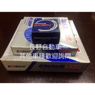 【長野自動車】三菱lancer1.6 ,200mm離合器三寶(離合器片、壓板、離合器軸承)
