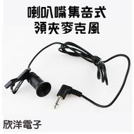 3.5mm單音喇叭嘴集音式領夾麥克風(TCM-68) #演講/教學/會議/舞台/主持/導遊