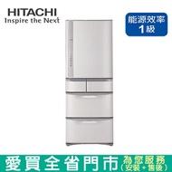 HITACHI日立563L五門ECO變頻冰箱RS57HJ-SN含配送+安裝【愛買】