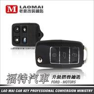 [ 老麥汽車鑰匙 ] TIERRA ACTIVA MAV PREMACY  ISAMU 323 升級摺疊鑰匙 拷貝遙控器