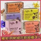 正宗敘利亞NAJEL綜合花香皂5入組(玫瑰+阿鞏油+橙花+紫羅蘭+檸檬)