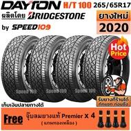 DAYTON ยางรถยนต์ ขอบ 17 ขนาด 265/65R17 รุ่น HT100 - 4 เส้น (ปี 2020)