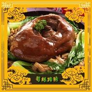 【上野物產】年菜-獨家滷汁豐慶筍絲蹄膀 x2份(1200g±10%/固形物1100g/份)