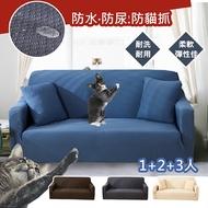 1+2+3人沙發套 加厚防貓抓 彈力沙發套 防貓抓 1+2+3人沙發套 組合沙發套 沙發罩 防水 超熱銷 防貓抓